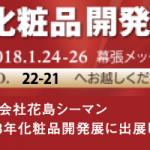 化粧品開発展【ブース22-21】