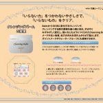 【展示会用】クレンジ…のサムネイル