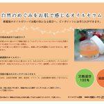 【展示会用】オイルセ…のサムネイル