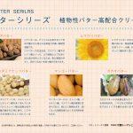 バターシリーズ(クリーム)