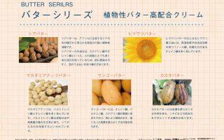 【展示会用】バターシ…のサムネイル