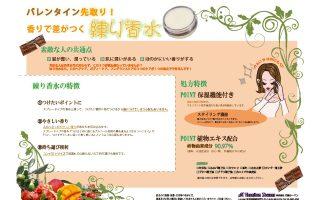 練り香水HP用アイコ…のサムネイル