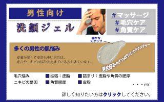 ジェル洗顔2表紙のサムネイル